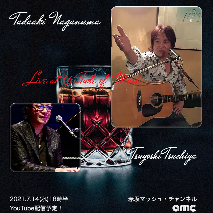 8月16日18時半/永沼忠明with土屋剛 Live!