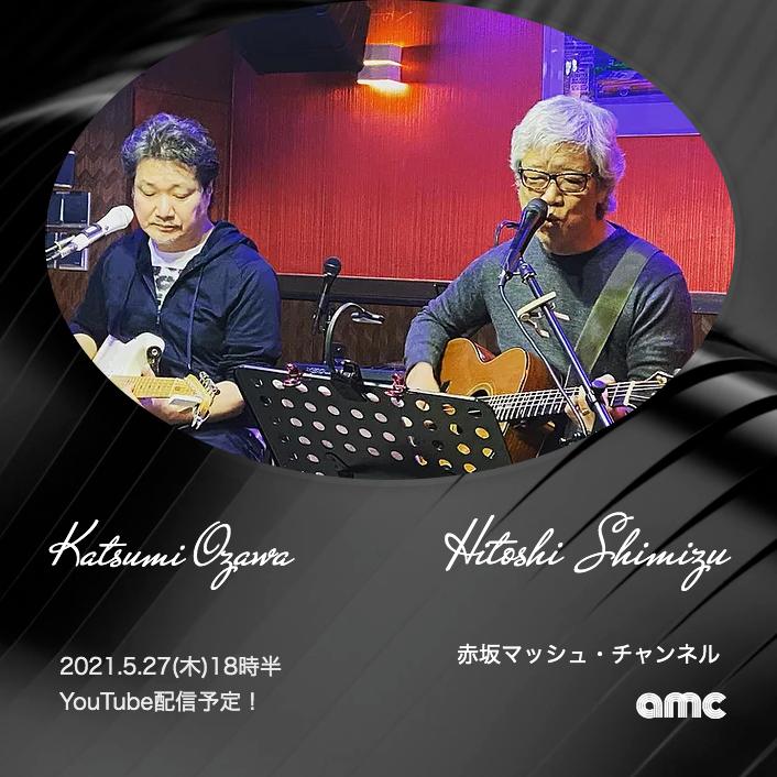 5月27日18時半/清水仁with小沢勝巳LIVE!