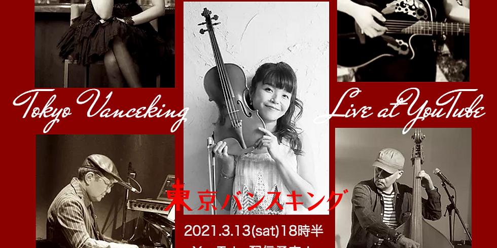 3月13日18時半/東京バンスキング Live!