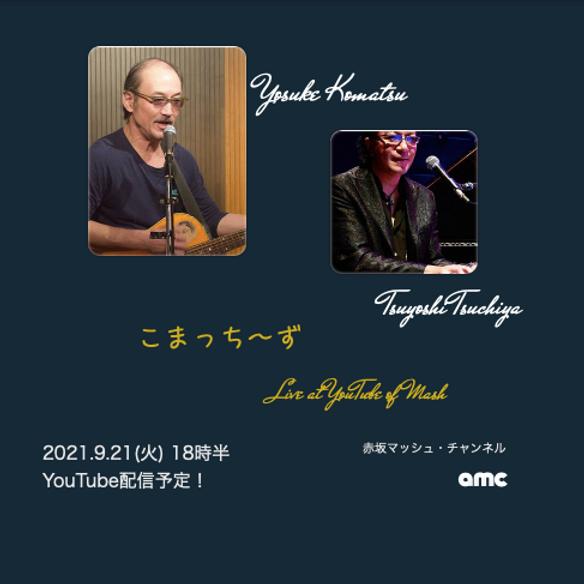 9月21日18時半/【こまっち〜ず】小松陽介and土屋剛 Live !!