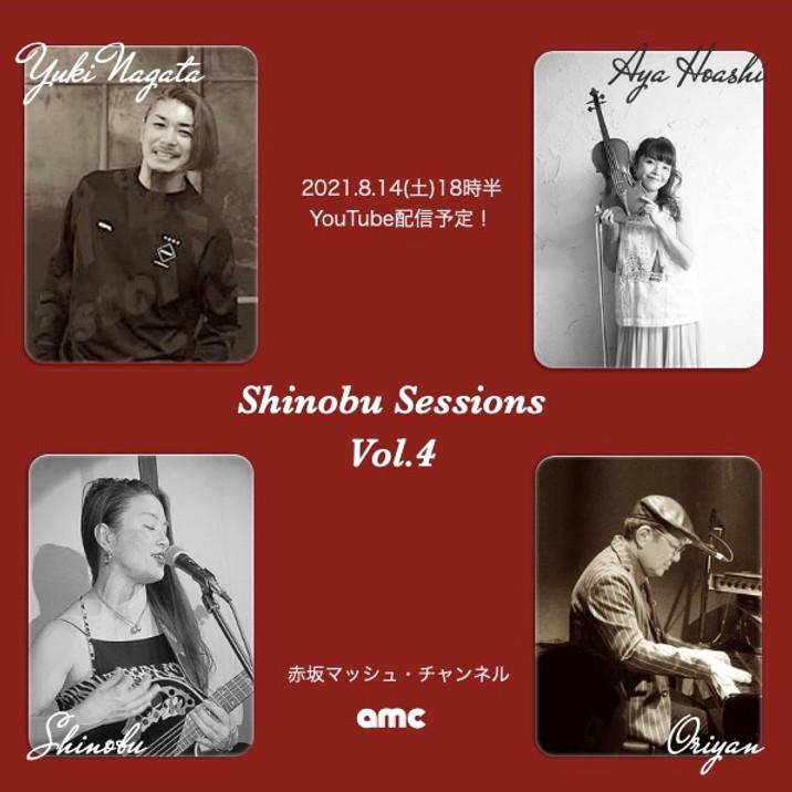 8/14 18時半 Shinobu Session Vol.4