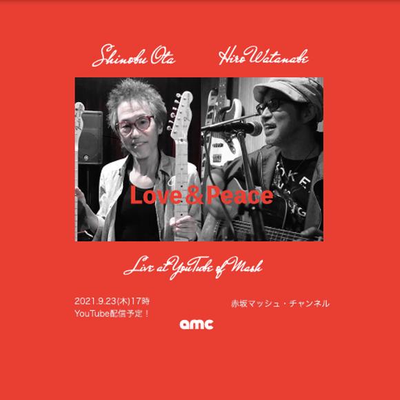 9月23日17時/Love&Peace Live!
