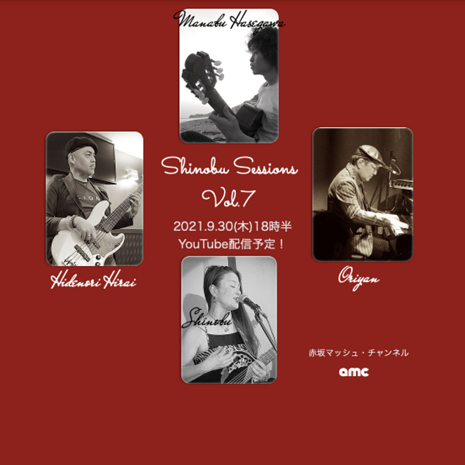 9月30日18時半/Shinobu Session Vol.7