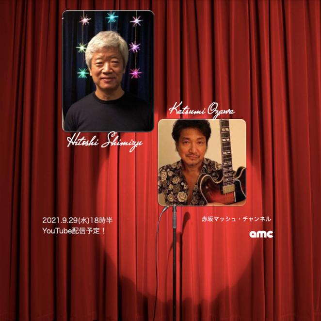 9月29日18時半/清水仁with小沢勝巳LIVE!