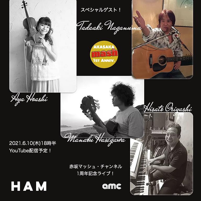 6月10日18時半/HAM Live!guest 永沼忠明