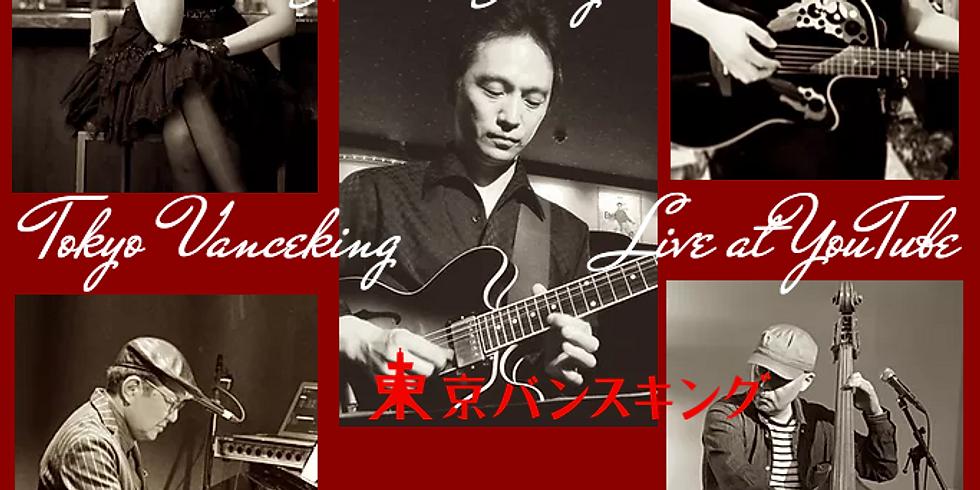 【後売り】7月25日18時/東京バンスキング!第八回