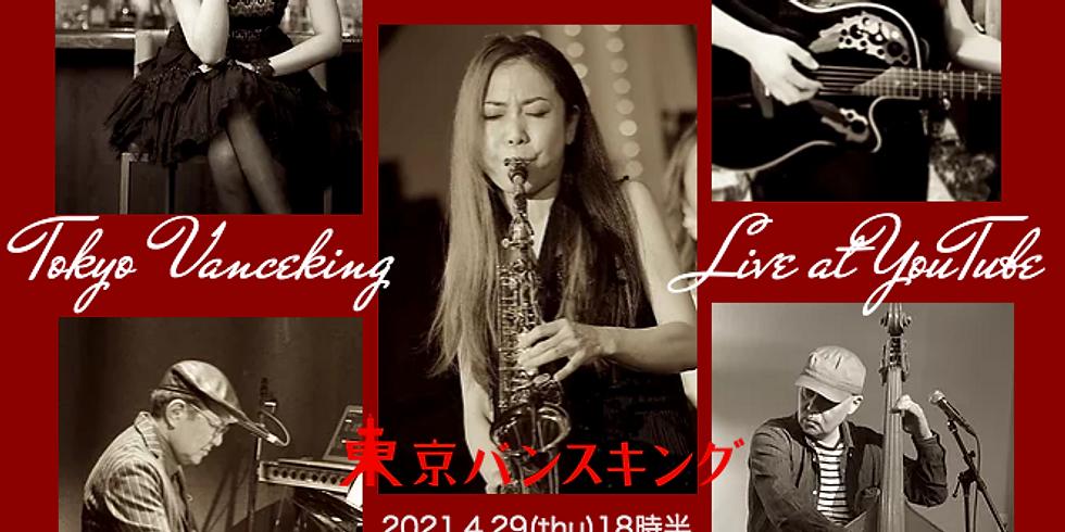 4月29日18時半/東京バンスキング Live!