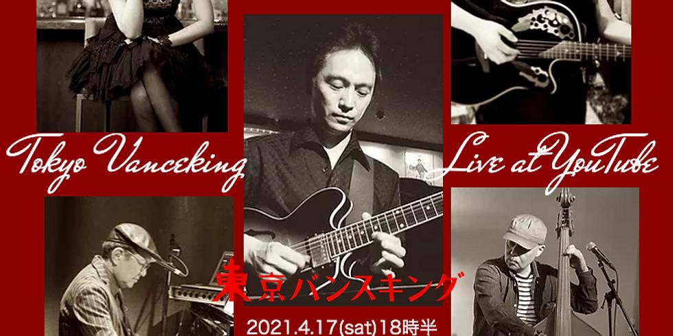 4月17日18時半/東京バンスキング Live!