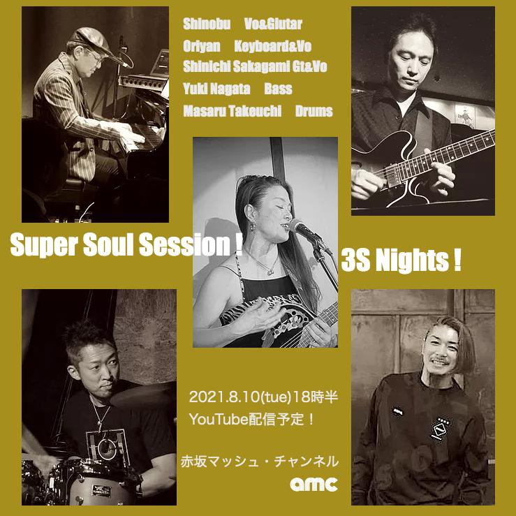 8月10日18時半/Super Soul Session