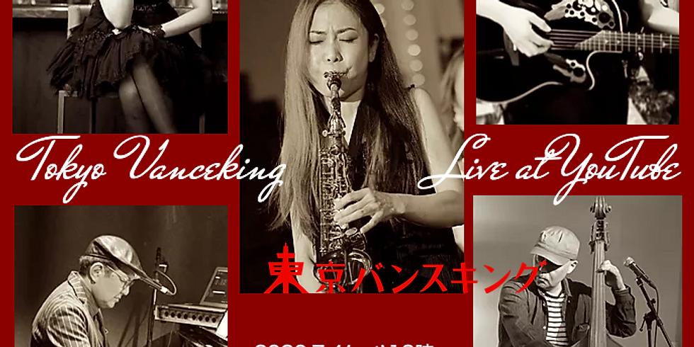 【後売り】7月4日18時/東京バンスキング!第五回
