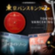 東京バンスキング2_004.jpg