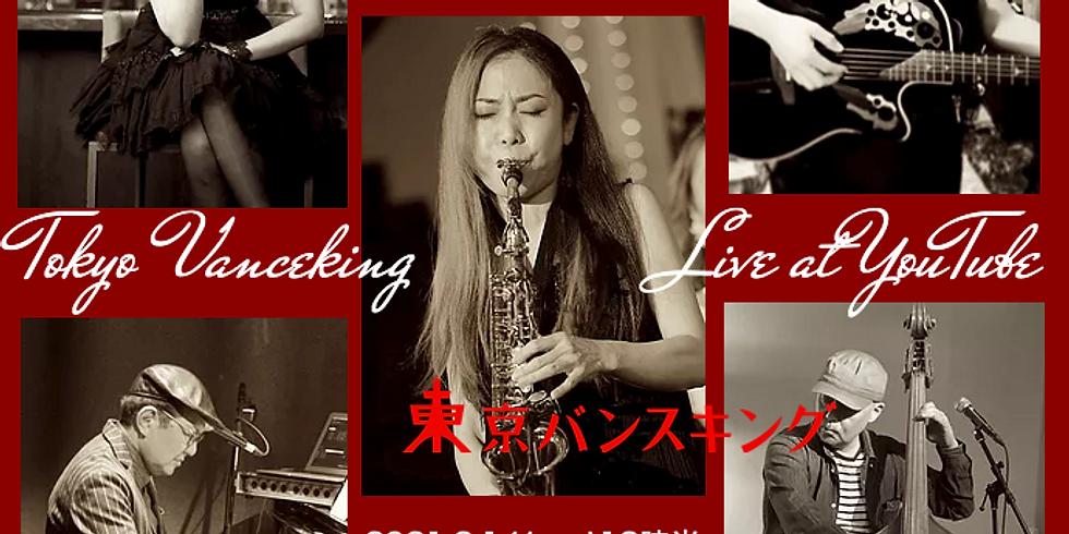 2月14日18時半/東京バンスキング Live!