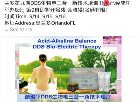 🎉🎉美国佛州奧蘭多好消息!Orlando FL Great News!!!🎉🎉 🌺Orlando 9th DDS Bio-Electric Therapy Training!!! 奥兰多第九
