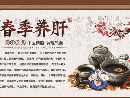 🌺 Why Liver Care is Essential in Spring? 为什么春季要养肝?