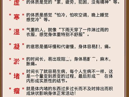 """👩🏻⚕️How does Cold-Damp cause illness?""""寒湿""""是万病之源🌿"""