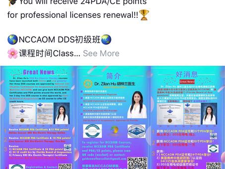 🎉🌺Orlando 13th DDS Bio-Electric Therapy Training! 奥兰多第十三期DDS生物电高端技术培训!🌺🎉🎓You will receive 24PDA