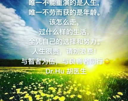 ☀️世上唯一不能复制的是时间Time is the Only Thing that Cannot be Copied.⏰