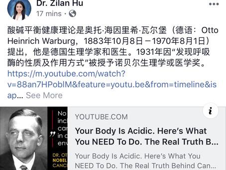 酸碱平衡健康理论