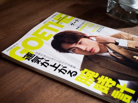 ライフスタイル誌「GOETHE」新連載がスタート