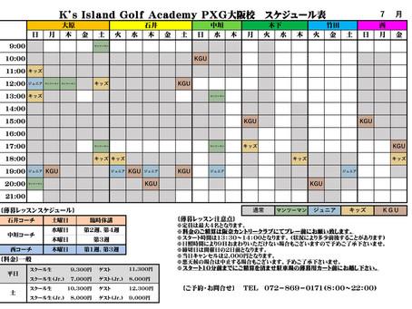 ゴルフスクールスケジュール
