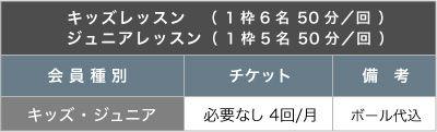 スクール料金表_12.jpg