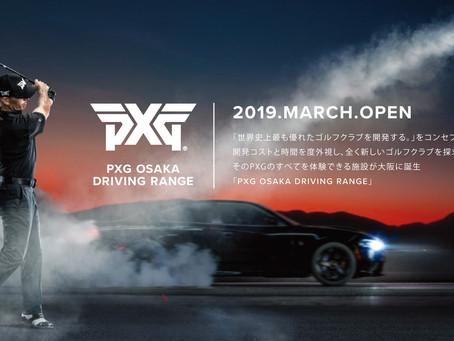 3月16日(土)PXG大阪ドライビングレンジ誕生