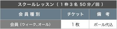 スクール料金表_08.jpg