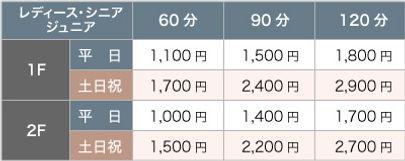 Price_打ち放題シニア.jpg