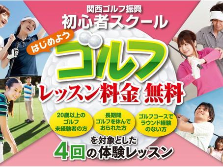 初心者対象の無料ゴルフレッスンを開催いたします。