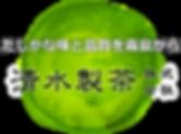 清水製茶株式会社