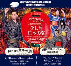 成田国際空港「四季で結ぶ美しき日本」開催 『美しき日本の夏』開催