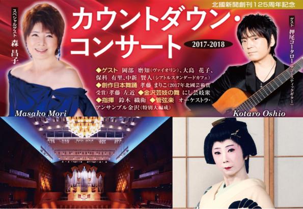 カウントダウン・コンサート in 石川県立音楽堂