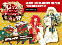 成田国際空港 正月イベント「獅子舞の回遊」