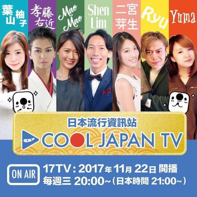 17TV「日本流行資訊站 / COOL JAPAN TV」に出演