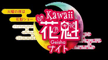 Kawaii 花魁 Geisha Night