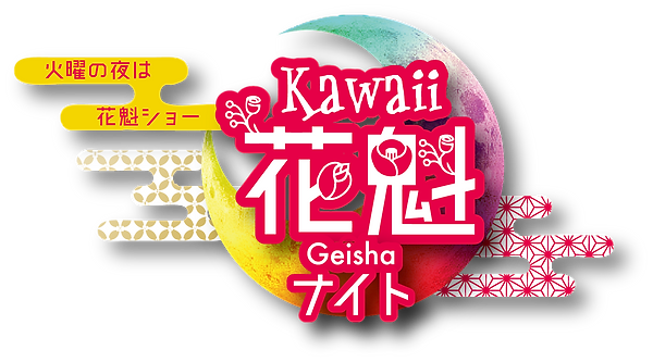 Kawaii 花魁 Geisha Night