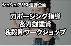 刀ポージング指導&刀剣鑑賞会&殺陣ワークショップ