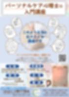 心理ケア入門講座20200828_画像.png
