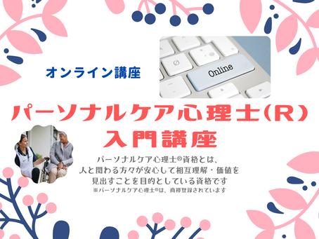 【オンライン開催】2021年5月23日(日)14:00~ パーソナルケア心理士®入門講座について