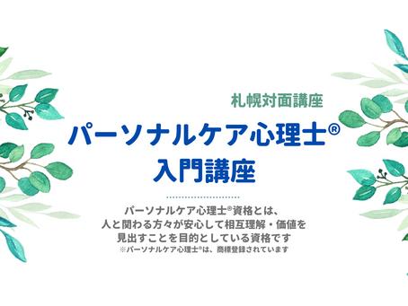 【札幌にて対面講座開催】2021年4月24日(土)14:00~ パーソナルケア心理士®入門講座について