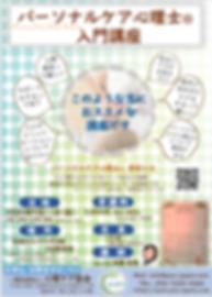 心理ケア入門講座20200911_画像.png