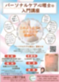 心理ケア入門講座20200926_画像.png