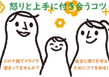 【オンライン開催】2021年5月14日(金)20:00~ 怒りと上手に付き合うコツ講座について