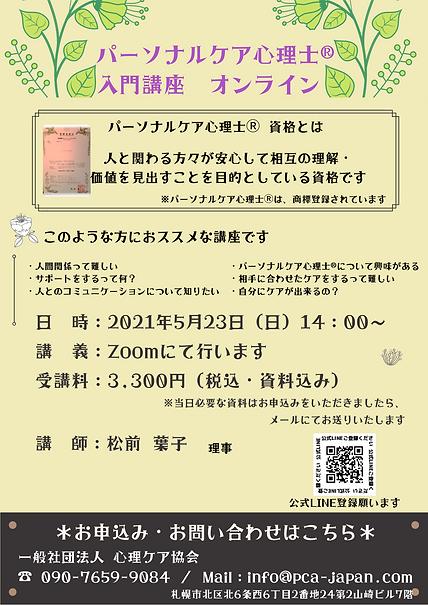オンラインパーソナルケア心理士入門講座20210523画像.png