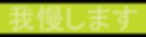 Kanji-wewillperservere-05.png