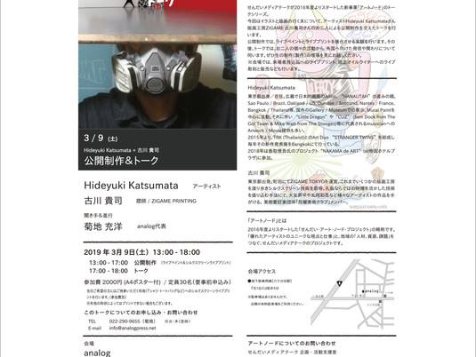 art node「TALK」公開制作 カツマタヒデユキ&ZIGAME TOKYO