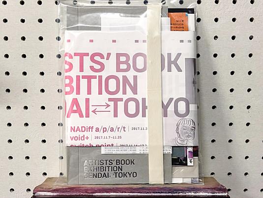 【本を、つくってみた展】ARTISTS BOOK SENDAI ⇔ TOKYO