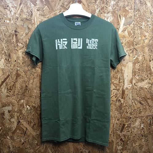 analog 『版刷綴』T-shirts   size:S