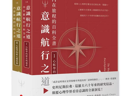 The Way of the Psychonaut books [Vol. I & II] are now available in Chinese