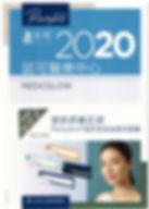 Restylane 2020